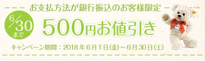 お支払方法が銀行振込で500円お値引き