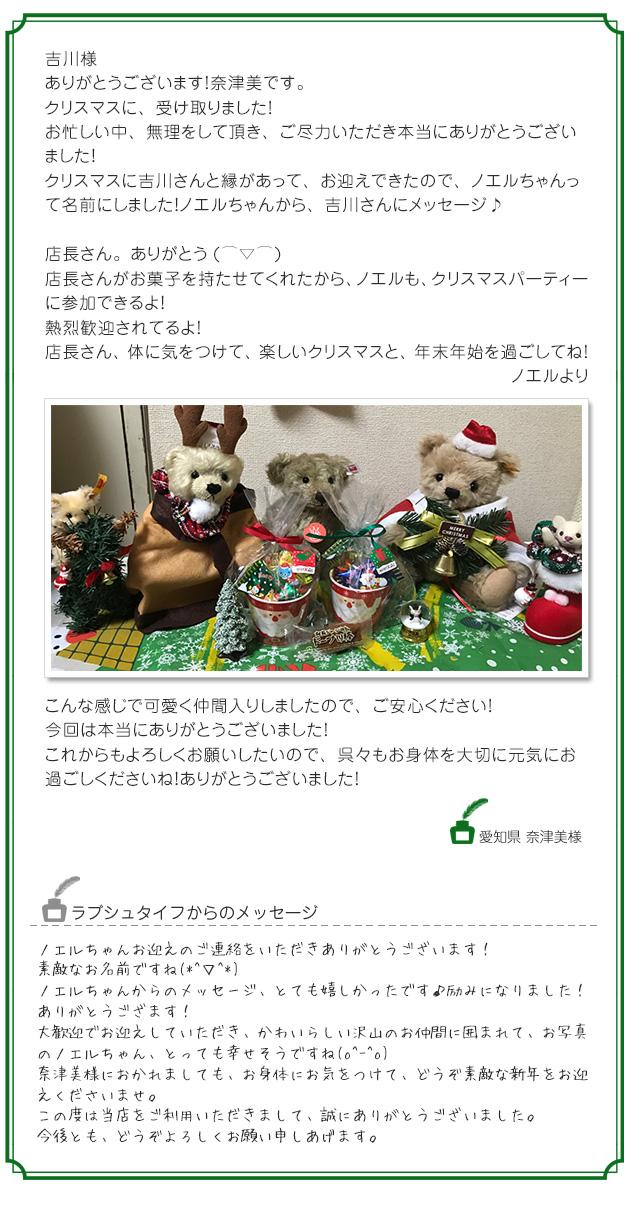 吉川様ありがとうございます!奈津美です。クリスマスに、受け取りました!お忙しい中、無理をして頂き、ご尽力いただき本当にありがとうございました!クリスマスに吉川さんと縁があって、お迎えできたので、ノエルちゃんって名前にしました!ノエルちゃんから、吉川さんにメッセージ♪店長さん。ありがとう(⌒▽⌒)店長さんがお菓子を持たせてくれたから、ノエルも、クリスマスパーティーに参加できるよ!熱烈歓迎されてるよ!店長さん、体に気をつけて、楽しいクリスマスと、年末年始を過ごしてね!ノエルよりこんな感じで可愛く仲間入りしましたので、ご安心ください!今回は本当にありがとうございました!これからもよろしくお願いしたいので、呉々もお身体を大切に元気にお過ごしくださいね!ありがとうございました!