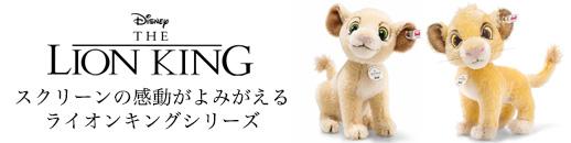 ライオンキングシリーズバナー